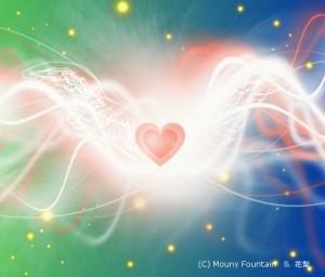 愛のエネルギー