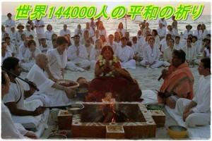 ヤギャ144000
